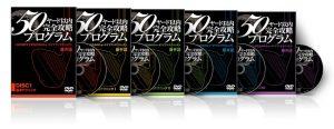 藤井誠の50ヤード以内完全攻略プログラム