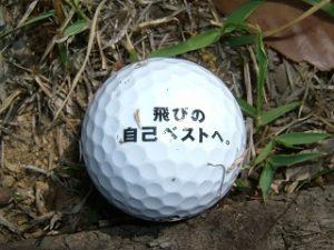 ゴルフボールに飛距離アップの誓いを書いた画像