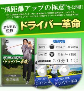 ゴルフのドライバー練習用DVD