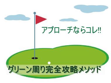 グリーン周り特化したゴルフ攻略DVDの割引購入ページへ