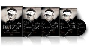 安楽拓也 DVD