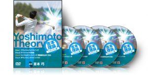 ドライバー練習DVD