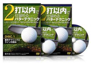 ゴルフのパター練習方法