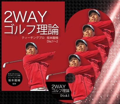 2WAYゴルフ理論