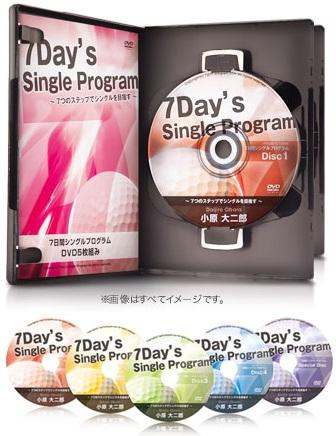 7日間シングルプログラム