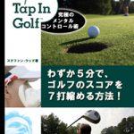 タップ・イン・ゴルフ
