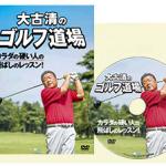大人のゴルフ道場の師範代の画像とDVD