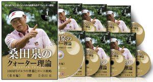 桑田泉のクォーター理論100切りゴルフの準備とコース戦略