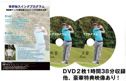 ゴルフのDVD