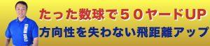 上田栄民の方向性を失わない飛距離アッププログラム 申し込みページへ