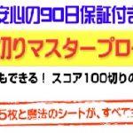 武市悦宏プロの100切りマスタープログラム