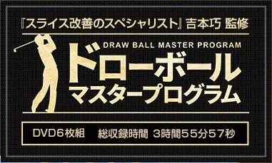 ドローボールマスタープログラム