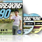 吉本巧のBREAKING90