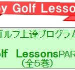 Enjoy Golf Lessons