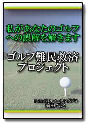 ゴルフ難民救済プロジェクト