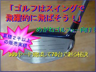 めがねゴルファー向け!ゴルフはスウィングで飛躍的に飛ばそう