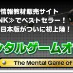 メンタルゲームオブゴルフ