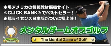 メンタルゲームオブゴルフ(The Mental Game Of Golf)