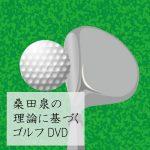 桑田泉の理論に基づくDVDの画像