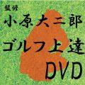 小原監修DVD