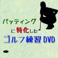 パッティングに特化したゴルフ練習DVDの画像