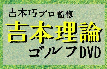 吉本理論DVDの画像