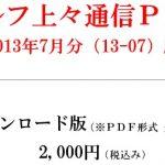 ヤマシタGOLF塾 ゴルフ上々通信PDF