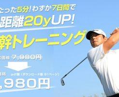 体幹トレーニング ゴルフ練習法