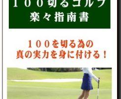 100切るゴルフ楽々指南書