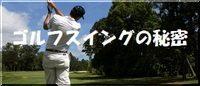 今より50ヤード以上飛ばすゴルフスイングの秘密 PDF教材の購入ページへ