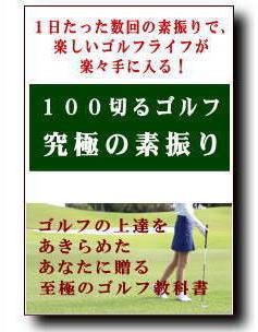 100切るゴルフ 究極の素振りのイメージ画像
