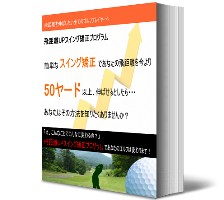 ゴルフスイングの秘密 飛距離UPスイング矯正プログラムの割引販売ページへ