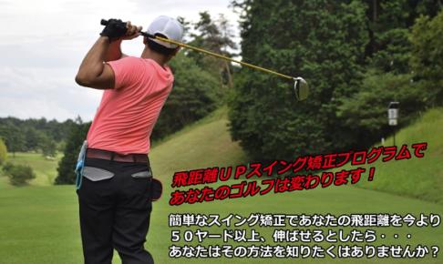 ゴルフスイングの秘密監修者がスイングしている画像