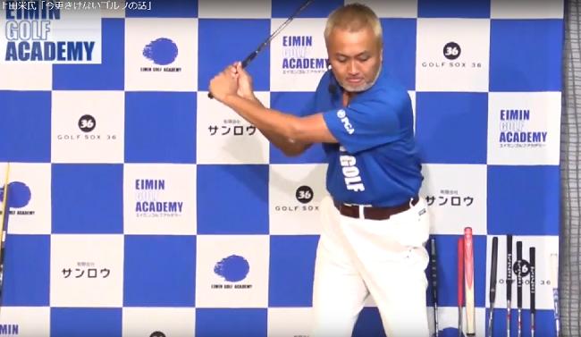 上田栄民「今更きけないゴルフの話」の画像