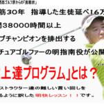 ゴルフ上達プログラムの表紙画像