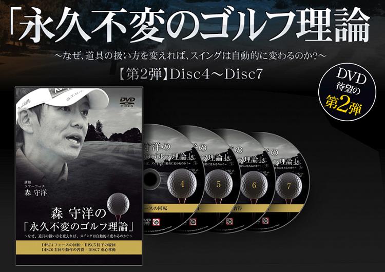 森守洋の永久不変のゴルフ理論DVDの画像