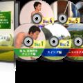 パーフェクトゴルフオンラインアカデミーのDVD画像