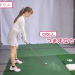 モーションズ ゴルフ マイチン先生の100切りアイアンドリルの動画画像