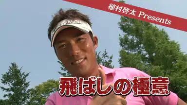 モーションズ ゴルフ 植村啓太 飛ばしの極意編の動画画像