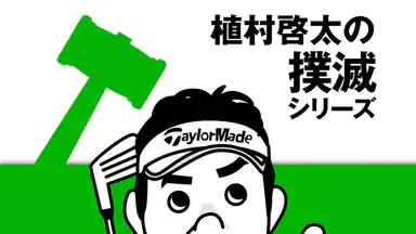 モーションズ ゴルフ 植村啓太 撲滅シリーズの動画画像