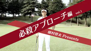 モーションズ ゴルフ 植村啓太 必殺アプローチ編動画画像