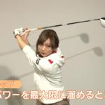 モーションズゴルフ 大堀貴子の非力でも飛ばせる SPECIAL LESSONの動画画像