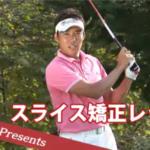 モーションズゴルフ 植村啓太 スライス矯正レッスン動画画像