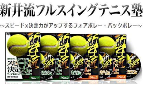新井流テニスDVD フォアボレー・バックボレー編