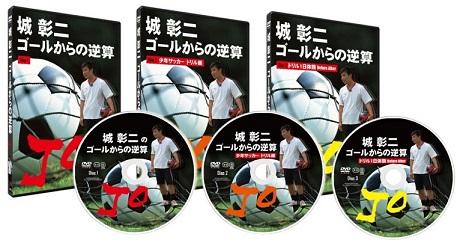 スポーツ上達DVD