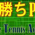 勝ちP オンラインテニスアカデミー