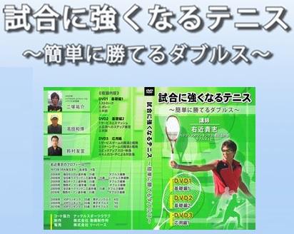 試合に強くなるテニス 簡単に勝てるダブルス