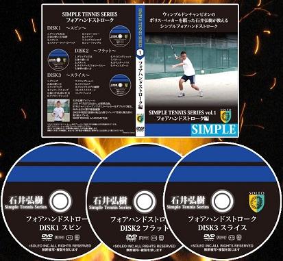 石井弘樹のSIMPLE TENNIS SERIES vol 1 フォアハンドストローク編