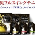 新井流フルスイングテニス塾ワイパースイングZERO